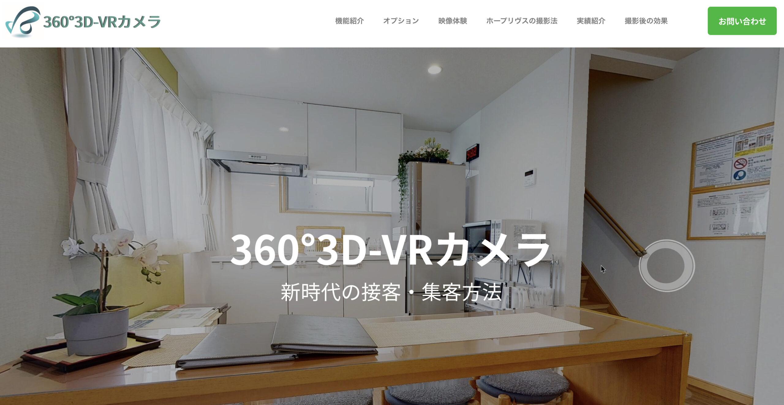 360°3D-VRサービス